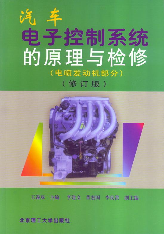 汽车电子控制系统的原理与检修 电喷发动机部分修订版高清图片